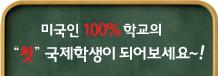 """[7월 이달의 학교] 미국인 100% 학교의 첫""""국제학생이 되어보세요~!"""