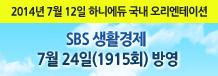 SBS 생활경제 7월 24일(1915회) 방영 - 2014년 7월 12일 하니에듀 국내 오리엔테이션