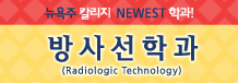 [뉴욕주 칼리지 칼리지 NEWEST 학과!] 방사선 학과 (Radiologic Technology)