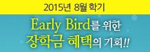 [2015년 8월학기]Early Bird를 위한 장학금 혜택의 기회!!