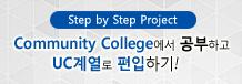 Community College에서 공부하고 UC계열로 편입하기!