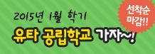 [선착순 마감]2015년 1월 학기 유타공립학교 가자~!