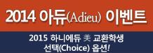 하니에듀에서 제안하는 2014 아듀(Adieu) 이벤트