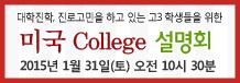 [서울본사] 하니에듀 미국 College 설명회