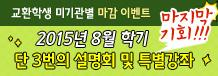 [교환학생 미기관별 마감 이벤트] 2015년 8월학기 단 3번의 설명회 및 특별강좌