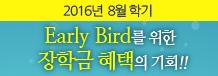 [2016년 8월 학기] Early Bird를 위한 장학금 혜택의 기회!!