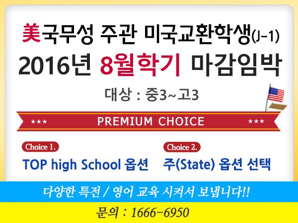 2016년 8월학기 미 국무성 주관 교환학생 선발 - PREMIUM CHOICE