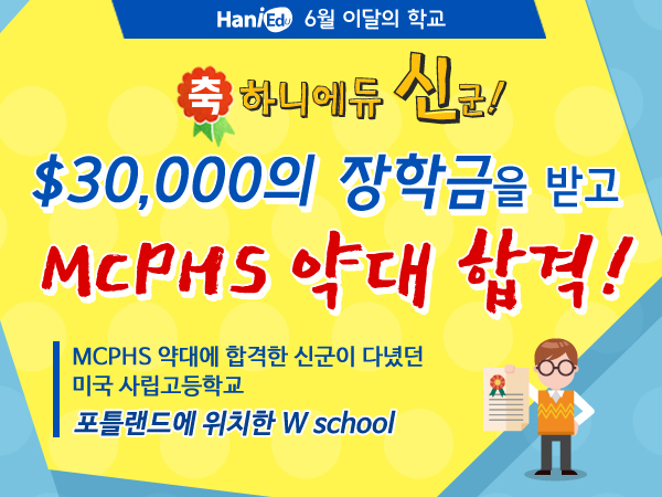 [6월 이달의 학교] $30,000의 장학금을 받고 MCPHS 약대 합격!