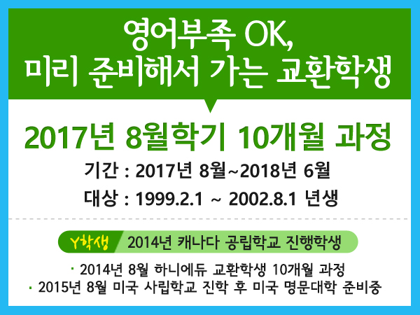 [In Seoul 대학 Project] 2017년 8월학기 과정 미국 교환학생 모집