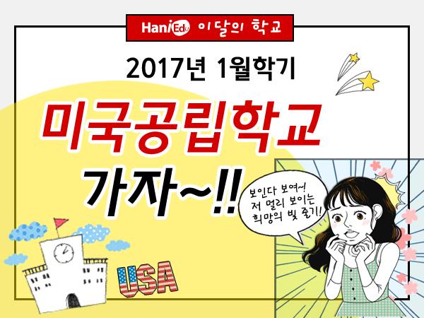 [이달의 학교] 2017년 1월 학기 미국공립학교 가자~!!