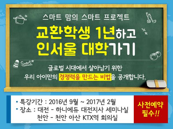 [대전/천안] 스마트맘의 스마트 프로젝트 - 교환학생 1년하고 인서울 대학가기