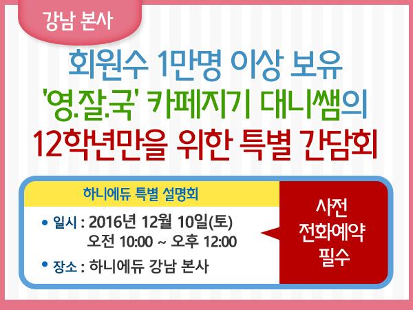 [본사] 영.잘.국 토요설명회