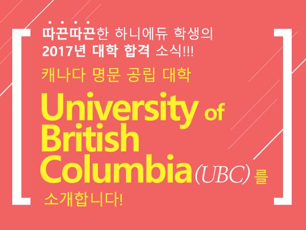 [2월 이달의 학교] 캐나다 명문 공립대학 University of British Columbia(UBC)를 소개합니다.