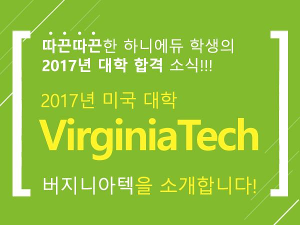 [3월 이달의 학교] 2017년 미국 대학 Virginia Tech 버지니아텍을 소개합니다!