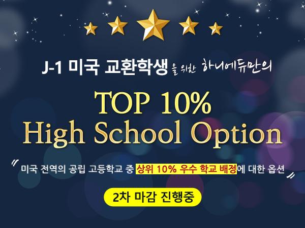 J-1 미국 교환학생을 위한 하니에듀만의 TOP 10% High School Option