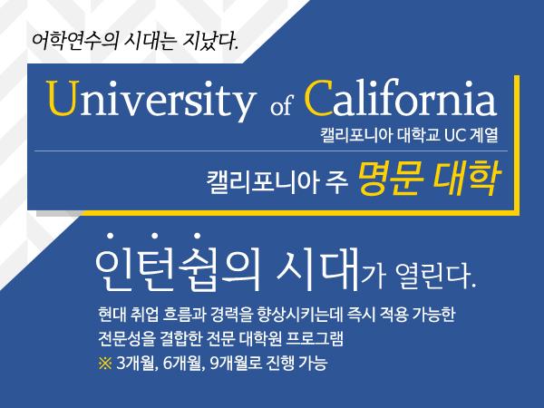 University of California - 캘리포니아 대학교 UC 계열