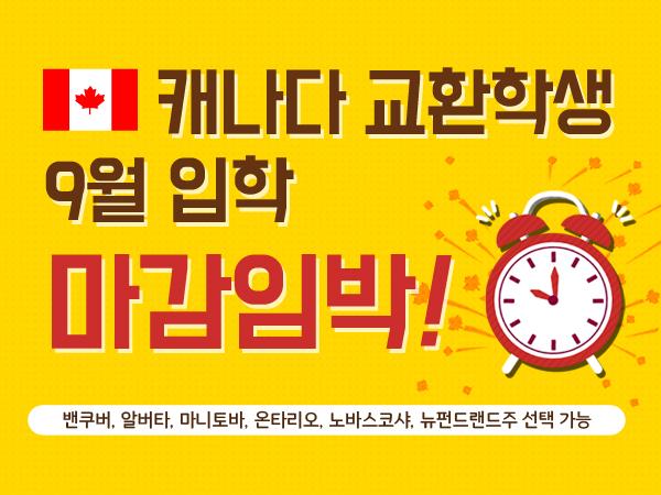 캐나다 교환학생 9월 입학 마감임박!