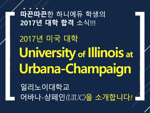 [4월 이달의 학교] 2017년 미국 대학 University of Illinois at Urbana-Champaign (UIUC) 일리노이대학교 어바나-샴페인을 소개합니다!