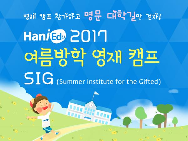 2017 여름방학 영재캠프 SIG