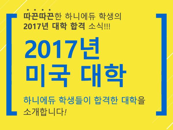 [5월 이달의 학교] 2017년 하니에듀 학생들이 합격한 대학을 소개합니다!