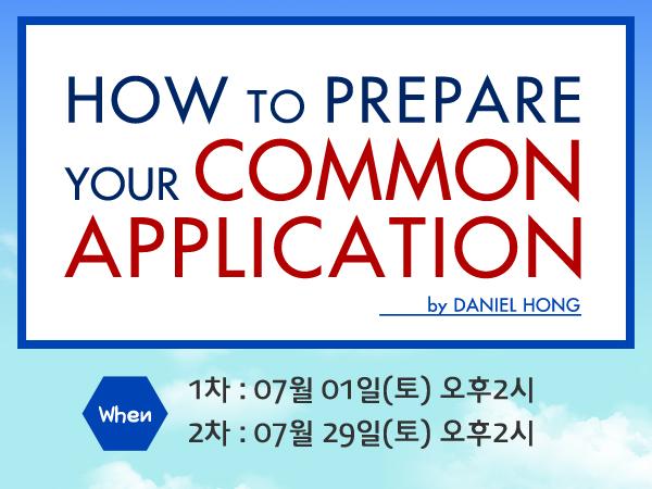 2017 대학 지원서 (Common App) 공략 강의