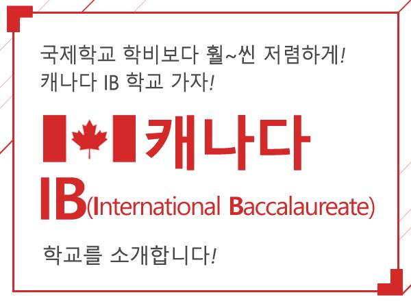 캐나다 IB 학교를 소개합니다!