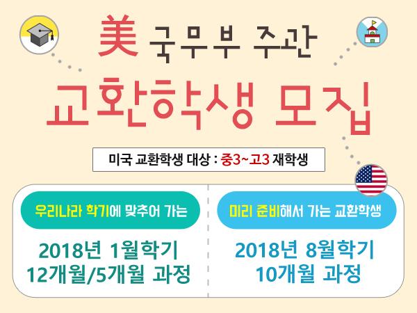 美국무부 주관 교환학생 모집 - 2018년 1월 학기 / 8월학기