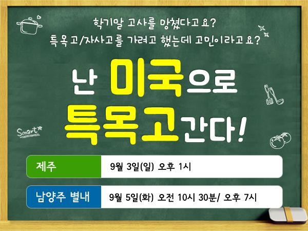 [남양주/제주지역] 하니에듀 교육강좌 - 난 미국으로 특목고 간다!