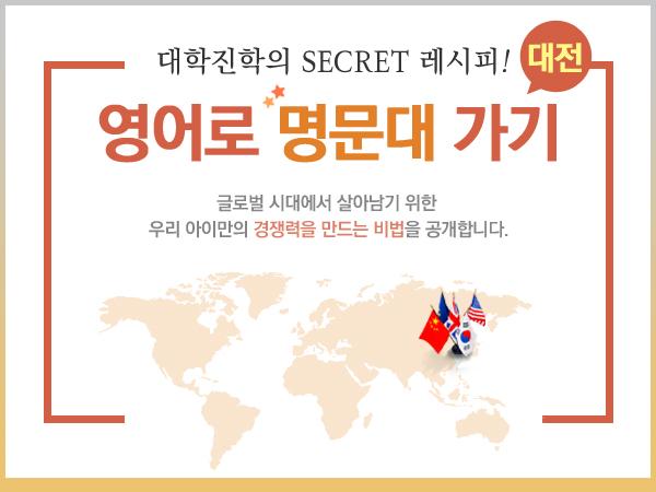 [스마트맘 강좌-대전] 대학진학의 SECRET 레시피! - 영어로 명문대 가기
