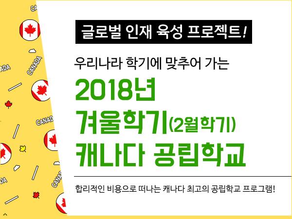 글로벌 인재 육성 프로젝트! 2018 겨울학기 캐나다 공립학교 소개!