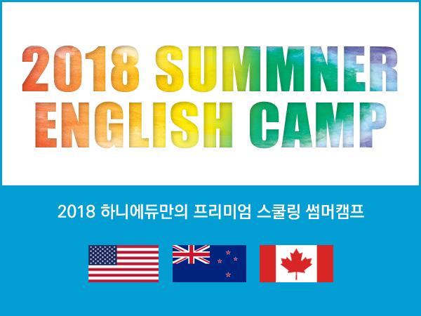 2018년 여름 방학 캠프 - 미국, 뉴질랜드, 캐나다