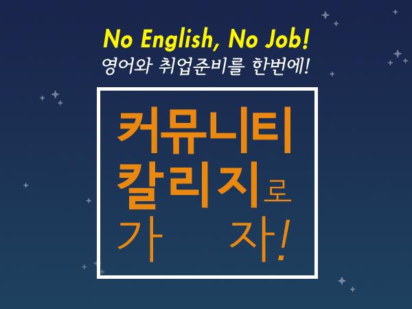 No Enlish, No Job! 영어와 취업준비를 한번에! 커뮤니티 칼리지(CC)로 가자!