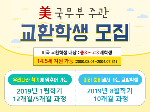 美국무부 주관 교환학생 모집 - 2019년 1월 학기 / 2019년 8월학기