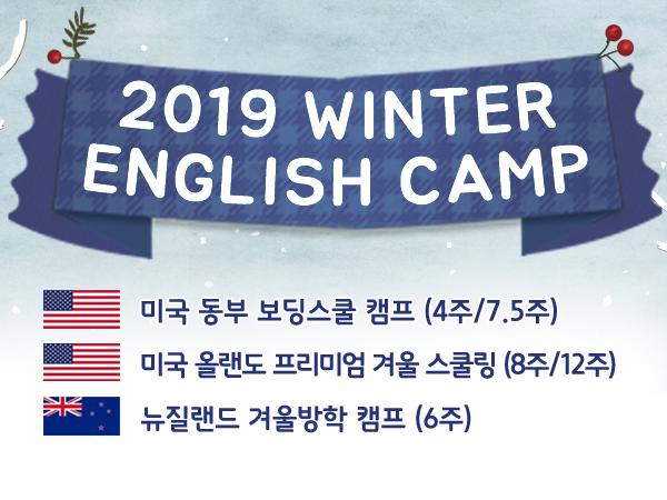 2019년 겨울 방학 캠프 - 미국, 뉴질랜드, 캐나다