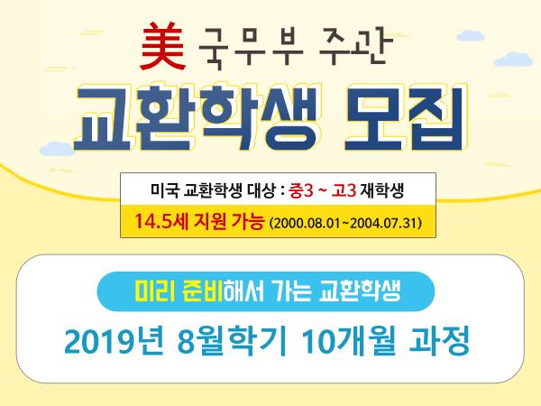 美국무부 주관 교환학생 모집 - 2019년 8월학기