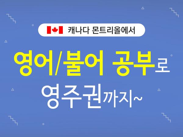 캐나다 몬트리올에서 영어/불어 공부로 영주권까지~