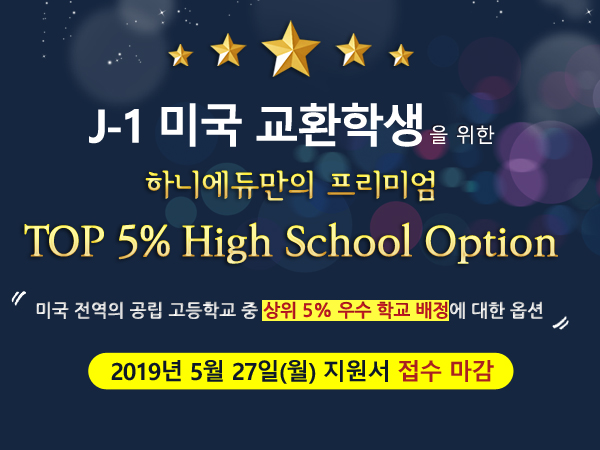 J-1 미국 교환학생을 위한 Top 5% High School Option