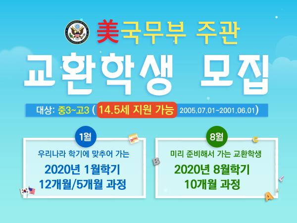 美국무부 주관 교환학생 모집 - 2020년 1월/8월학기