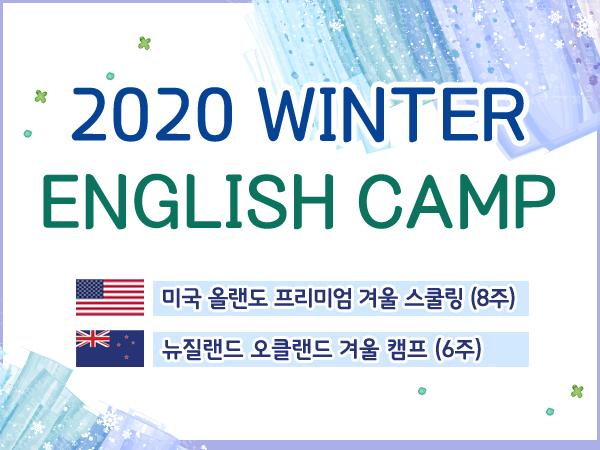 2020년 겨울 방학 캠프 - 미국 올랜도, 뉴질랜드 오클랜드
