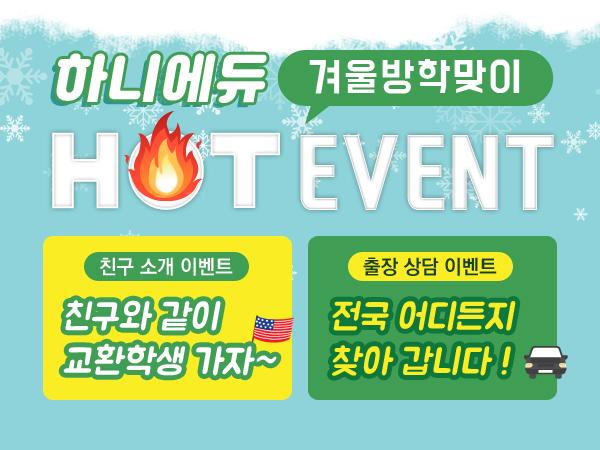 겨울방학맞이 HOT EVENT - 친구소개이벤트 / 출장상담이벤트