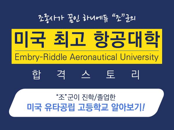 미국 최고 항공대학 Embry-Riddle 합격스토리