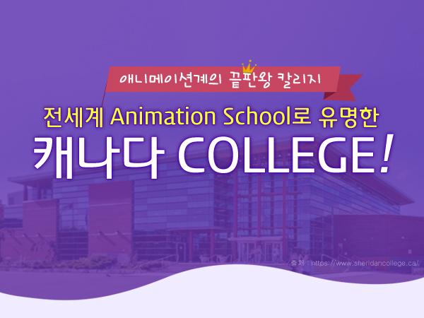 전세계 Animation school로 유명한 캐나다 COLLEGE!
