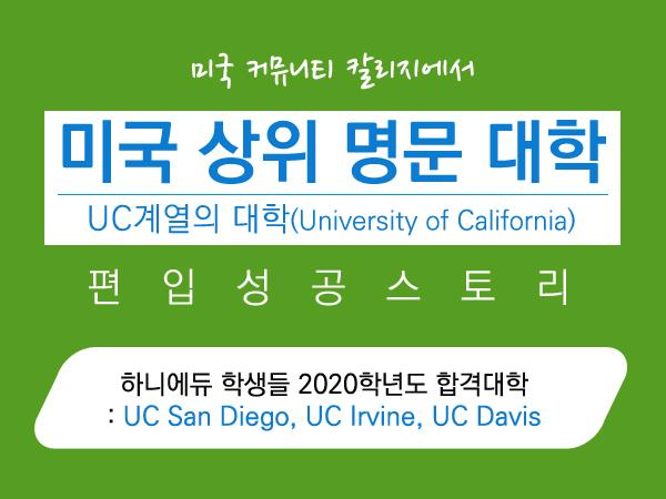 미국 상위 명문 대학 UC계열의 대학 편입성공 스토리