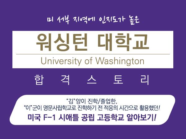 미 서부 지역에 인지도가 높은 워싱턴 대학교 합격 스토리