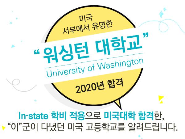 2020년 워싱턴 대학교를 합격한 학생이 다녔던 미국 고등학교를 소개합니다.