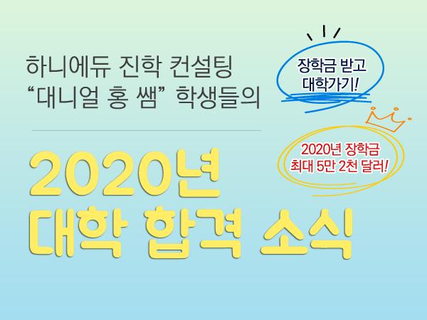 하니에듀 진학 컨설팅 '대니얼 홍 쌤' 학생들의 2020년 대학 합격 소식
