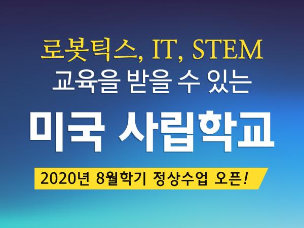 로봇틱스, IT, STEM 교육을 받을 수 있는 미국 사립학교! - 2020년 8월학기 정상수업 오픈
