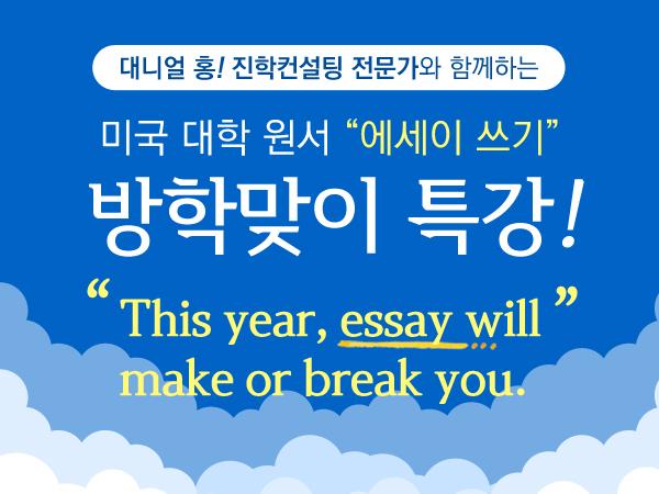 """대니얼 홍! 진학컨설팅 전문가와 함께하는 미국 대학 원서 """"에세이 쓰기"""" 방학맞이 특강!"""