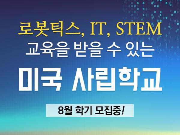 로봇틱스, IT, STEM 교육을 받을 수 있는 미국 사립학교!