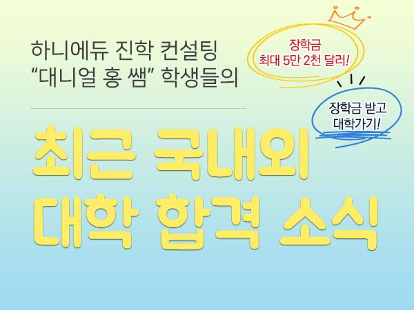 하니에듀 진학 컨설팅 '대니얼 홍 쌤' 학생들의 최근 대학 합격 소식